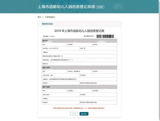 今年上海市适龄幼儿入园信息登记的程序分为三步: