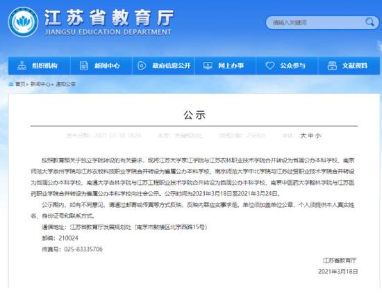 江苏多所独立学院和职技学院合并为省属公办本科
