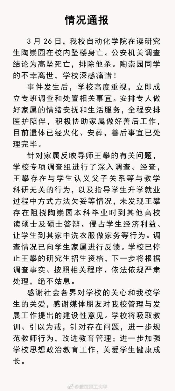 图片来源:武汉理工大学官方微博