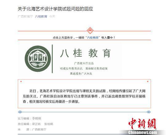 广西教育厅发布信息称已派出调查组开展核查。 网络截图
