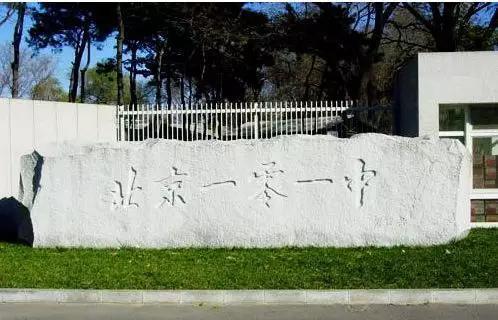 北京101中学