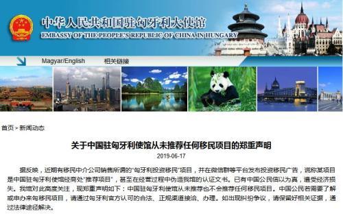 图片来源:中国驻匈牙利大使馆网站截图