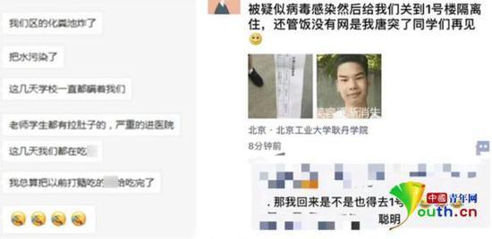 在社交媒体中广泛流传的截图。 本文图片均来自中国青年网