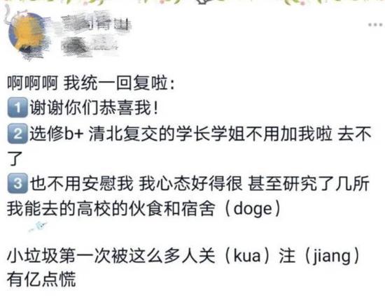江苏文科第一名无缘清北不少大学校长伸出援手
