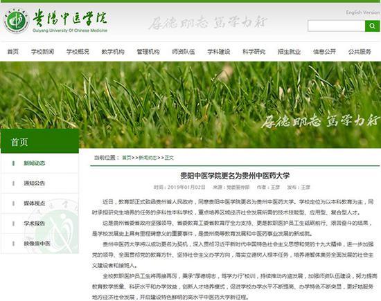 贵阳中医学院官网 截图