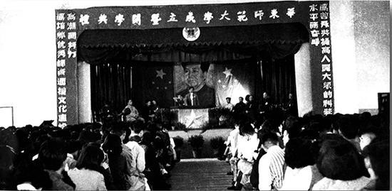 华东师范大学成立暨开学典礼本文图均为华东师大档案馆供图