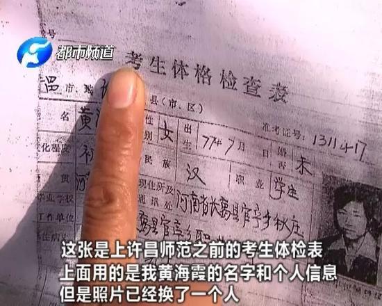 女子15年前被高校录取没收到通知_学籍被堂姐顶替