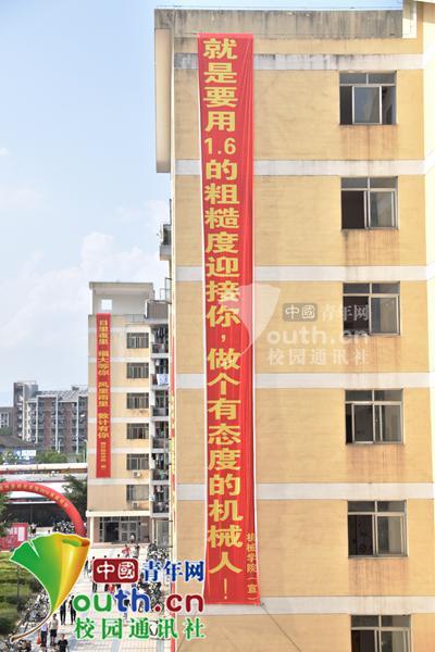 """图为该校""""最难理解""""迎新条幅。中国青年网通讯员 任康 供图"""
