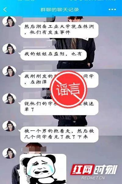 湖南高校多名女生被拐卖杀害?系校外人员造谣