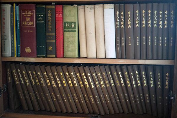 书柜里的《中文大辞典》。 澎湃新闻记者 章文立 图