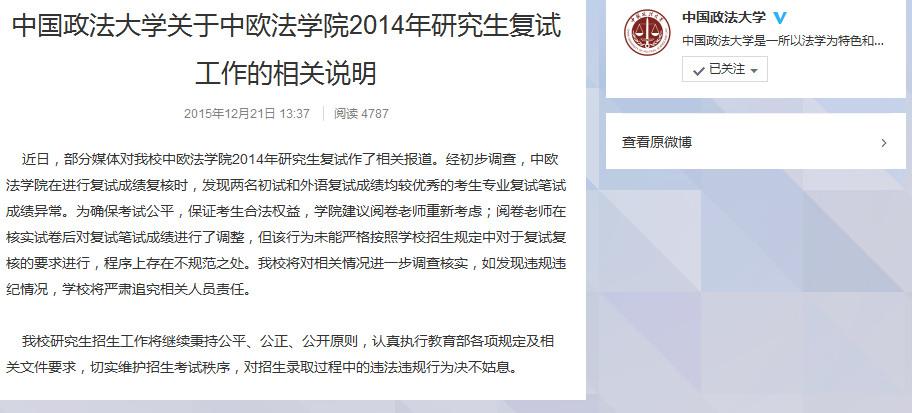 中国政法大学回应研究生考研复试改分:将调查核实