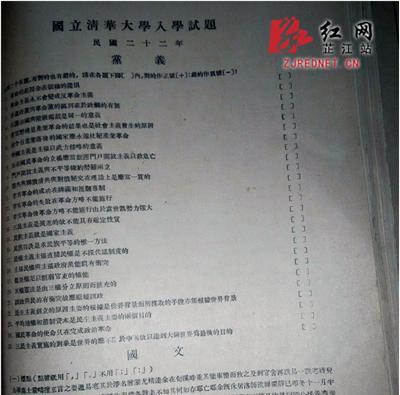湖南一档案馆发现清华大学1933年入学试卷