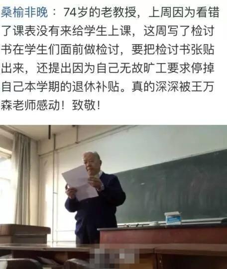 74岁老教授看错课表旷课 当众给学生做检讨(图)