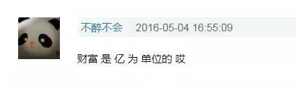 中国最富的十大家族有多少钱?972860000000.00元!!