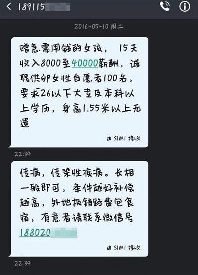 """北京多名女学生收到""""求卵子""""短信:15天赚4万"""