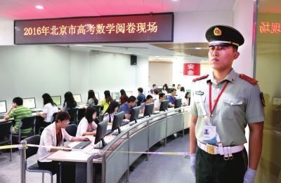 记者探访清华大学数学阅卷点和北京大学语文阅卷点。在清华大学计算机开放实验室,阅卷场所实行封闭管理,所有人员须凭有效证件入场,入口由武警把守。
