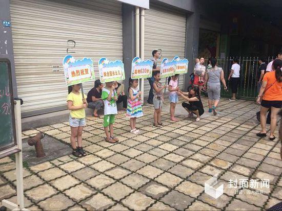 幼儿园小朋友举牌