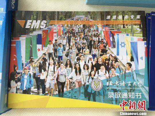 北京2016年首份高考录取通知书递出:北语文科646分