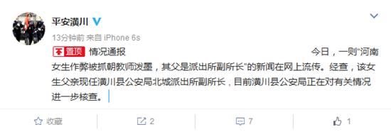 河南女生作弊被抓朝教师泼墨父亲确系派出所副所长