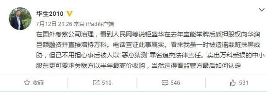 华生曝料:宝能举牌后质押股权给华润 获巨资买万科