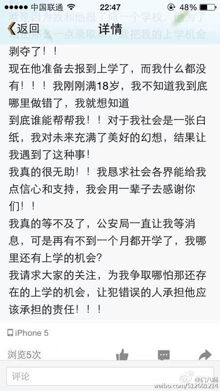 """山东考生痛诉""""大学被抢上"""" 被同学修改其志愿"""