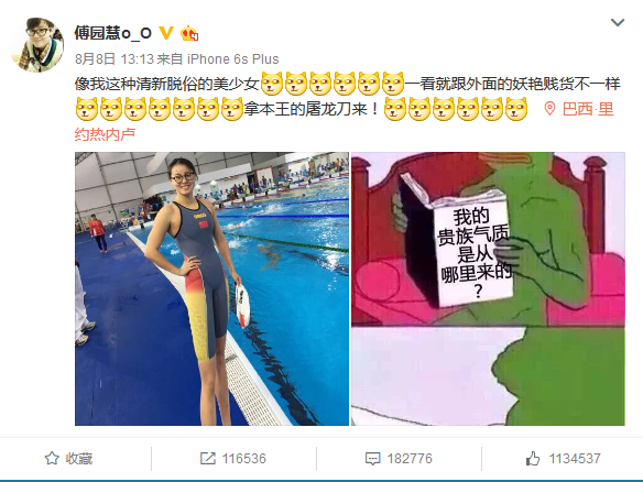 傅园慧直播首秀:超千万人围观、收礼到手软,她说宁泽涛爱不起、身体被掏空,背后赢家竟是……