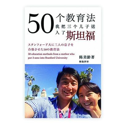 《50个教育法——我把三个儿子送入了斯坦福》