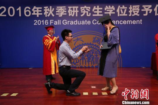 西安交大举行秋季研究生学位授予仪式现场上演浪漫求婚