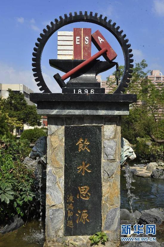 """这是台湾交通大学校园内的雕塑景观""""饮水思源""""。(新华社记者 鲁鹏 摄)"""