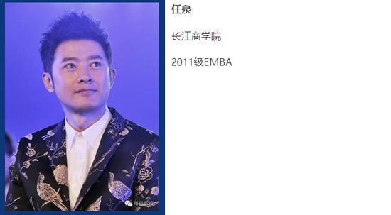 除此之外,相关媒体报道过上过商学院的明星还有吴奇隆、李湘、陈鲁豫、田朴珺等。