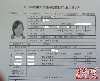 湘籍青年作家张一一参加2017年高考的报名表遭网络曝光