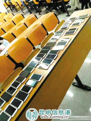 学生上交的手机