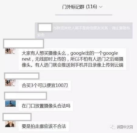 """有类似遭遇者组建微信群,讨论如何""""自救""""。(美国中文网微信公众号图片)"""