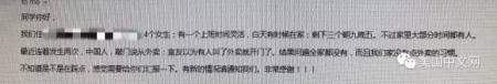 小李收到的爆料信。(美国中文网微信公众号图片)