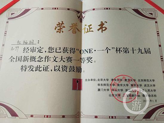 杜栖桐的获奖证书。受访者供图