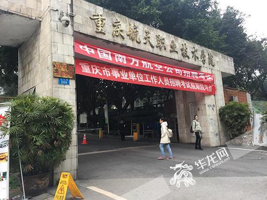 重庆市事业单位工作人员招聘考试航天职业技术学院考点。见习记者 王玮 摄