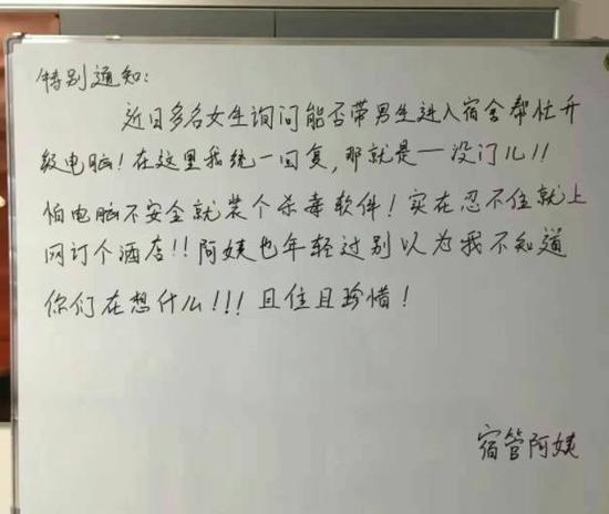 某高校宿管老师霸气留言。图片来源:搜狐教育