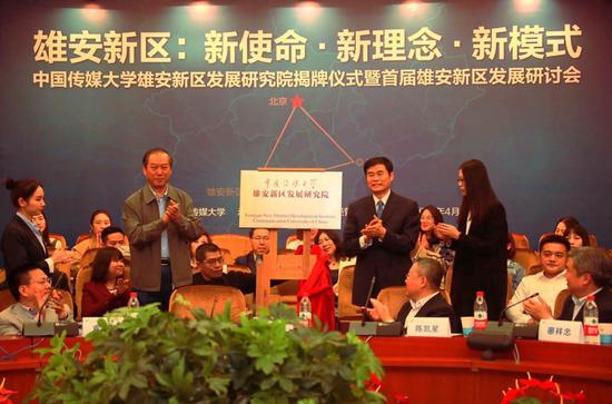 中国传媒大学雄安新区发展研究院揭牌