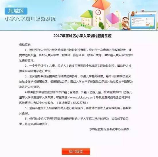 一文详解北京义务教育入学服务平台信息采集|