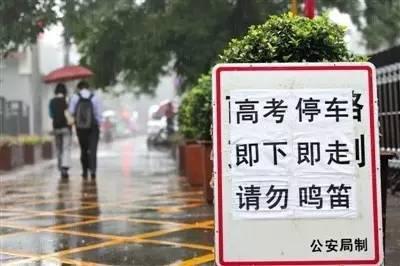2013年6月7日,全国高考北京二中考点,考场附近实施交通管制。新京报记者王叔坤摄
