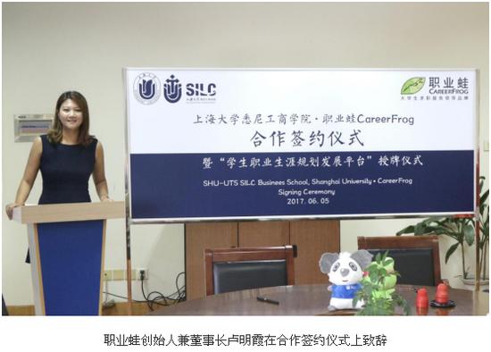 职业蛙创始人兼董事长卢明霞出席合作签约仪式,并对校企合作的新模式发表了自己的观点。