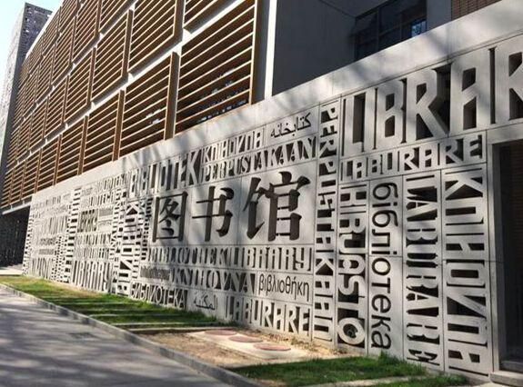 北京外國語大學圖書館