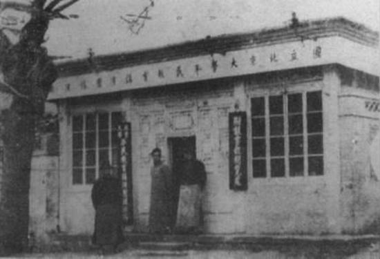 """1918年,蔡元培创办了""""校役夜班"""",这是平民学校的前身。图片来自网络"""