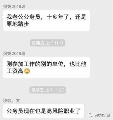 黑龙江家长: