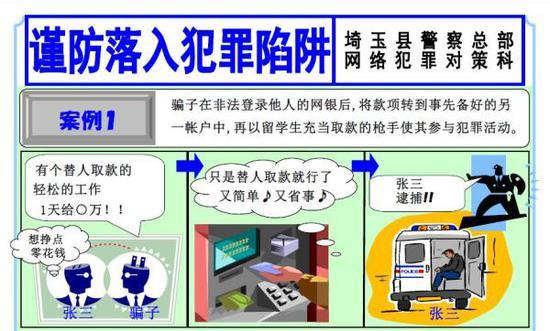 """中国姐妹花殒命日本 在日华人要避开这些""""坑"""""""