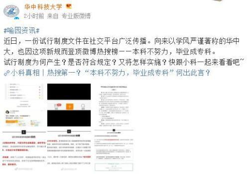 图片来源:华中科技大学官方微博