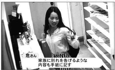 日媒报道称危秋洁曾在下榻旅馆留下告别信视频截图