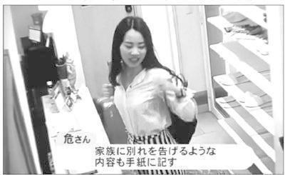 资料图:日媒报道称危秋洁曾在下榻旅馆留下告别信视频截图。