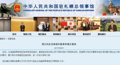 图片来源:中国驻札幌总领事馆官网。