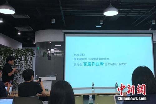 小猿搜题称涉黄内容为作业帮员工发布。吴涛 摄